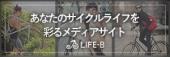 あなたのサイクルライフを彩るメディアサイト「LIFE-B」