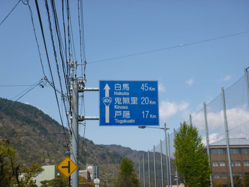 Hakuba03