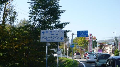 Hachimantai016