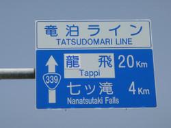 Tsugaru118_2
