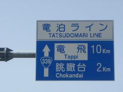 Tsugaru134_4