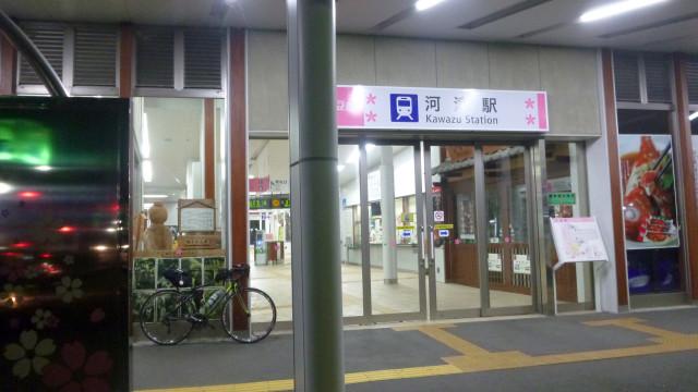 Nishiizu110